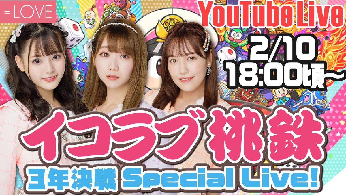 \YouTube Live 決定📢/『イコラブ桃鉄 3年決戦Special Live!』㊗️いこのいch投稿100本目桃鉄のゲーム実況生配信をやります🎮🍑⏰2月10日(水)18:00〜❤️ #大谷映美里 × #齊藤なぎさ× #諸橋沙夏チャンネル登録してお待ち下さい!