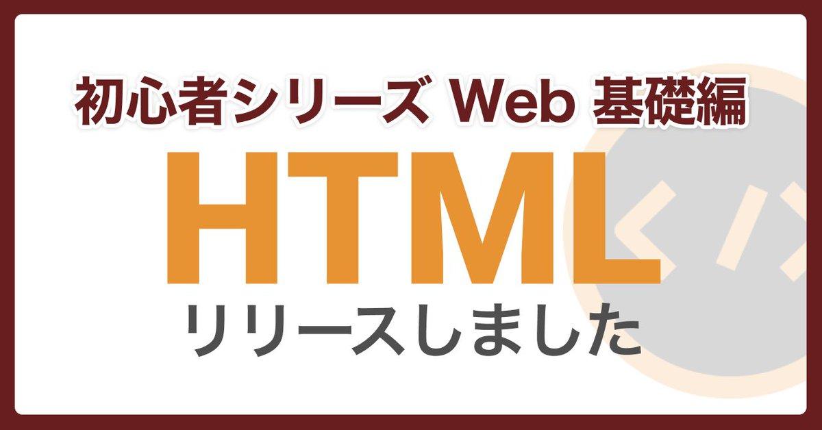 #初心者シリーズ から『HTML編』をリリースしました 🎉成果物として残る「 #GitHub Pages への公開」や「HTMLの仕組み」など、実践的で核心をついた学習ができるコンテンツになっています😉ぜひご確認ください👀💖詳しくは note 記事へ👇📒