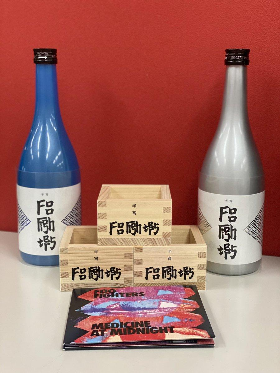 本日、Newアムバム『#MedicineatMidnight』をリリースしたFoo Fighters‼︎アルバムのリリースと同時に山形県の酒造会社とタッグを組んでオリジナルの日本酒「半宵」を発売しました🍶✨そんな #FooFighters からプレゼントがあります☺️🎁詳しくは↓リプをチェック‼︎#フレフレ#zipfm