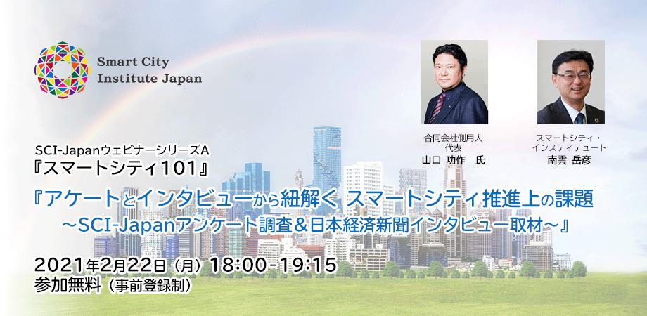 【ウェビナー】2/22開催「アンケートとインタビューから紐解くスマートシティ推進上の課題~SCI-Japanアンケート調査&日本経済新聞インタビュー取材~」自治体会員へのアンケート集計結果等を元に山口 功作氏(合同会社側用人 代表)と議論します。#SCIJapan #地方創生