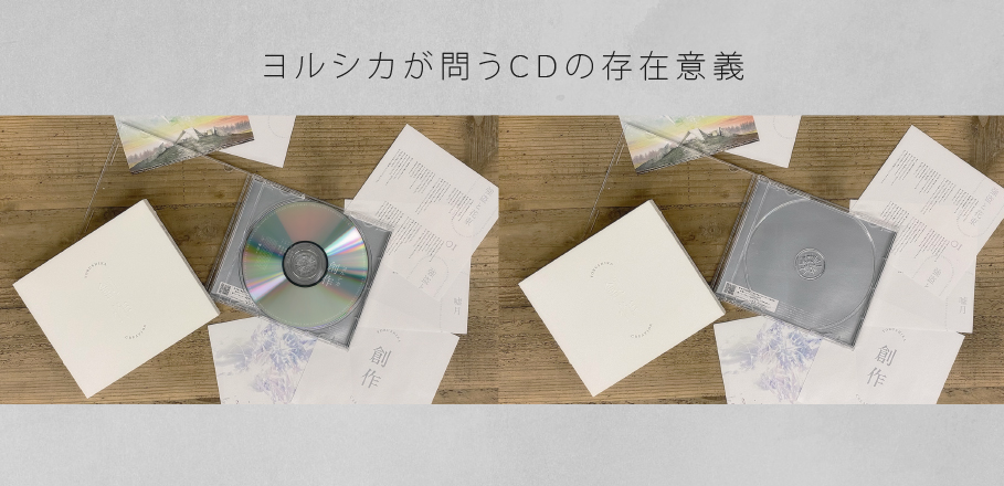 ヨルシカ、『創作』に込めたCDショップでCDの存在意義を問う皮肉