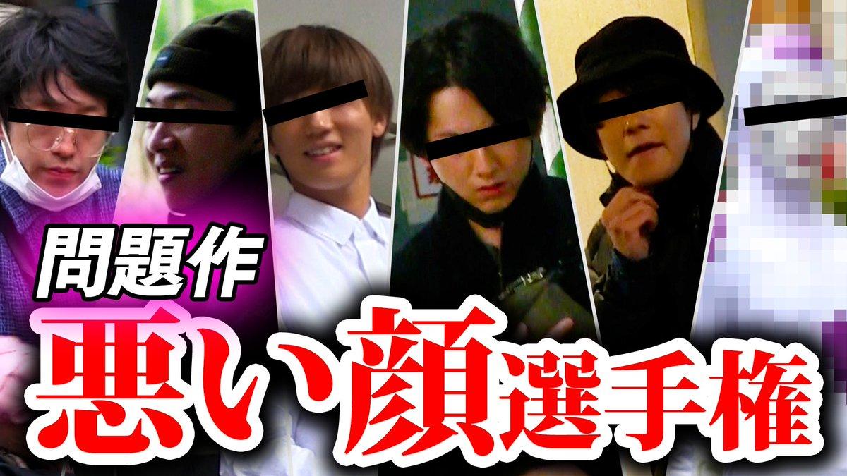 新しい動画を公開しました🌈問題作ついに公開!7人の容疑者の罪とは?そして悪い顔MVPは・・?メンバー7人が容疑者!?悪い顔選手権をやってみた▶️#7ORDER #SevenOrder#悪い顔選手権