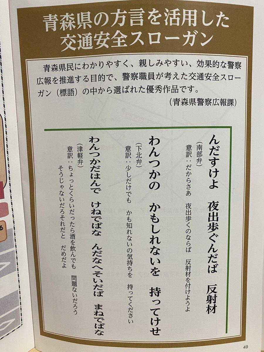 青森の三大方言を比較すると津軽弁意味わからんのがよくわかる