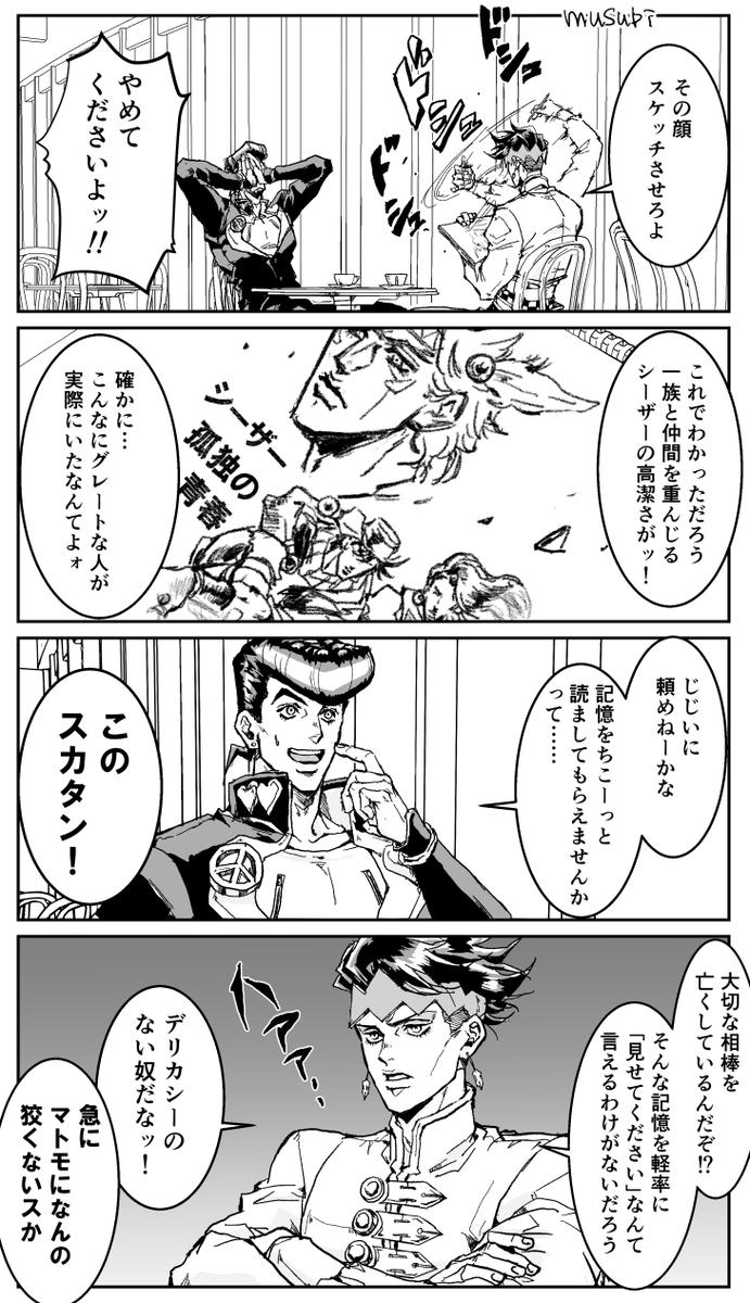シーザー推しの露伴先生+仗助③