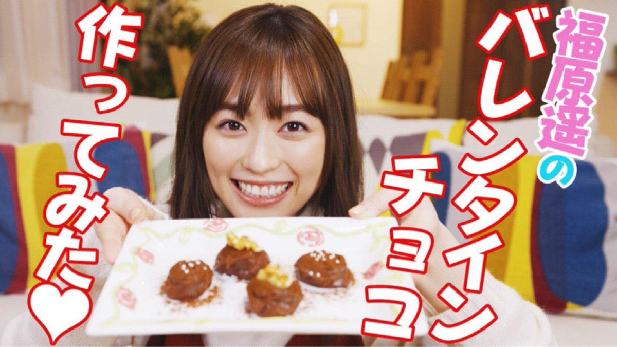 YouTube【#福原遥とふくはらはるか】今回のYouTubeは、「バレンタインチョコ作ってみた」❣️ぜひチェックお願いします☺️✨