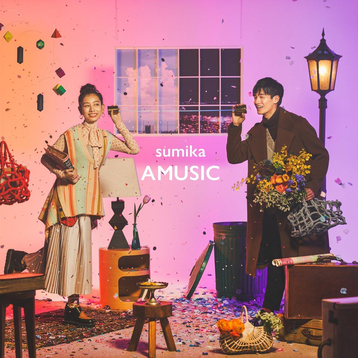 2021年3月3日リリース sumika 3rd Full Album『AMUSIC』ジャケットデザインを担当しました。アートワークの隅々まで、sumikaチーム一丸となって作り上げた作品です。特典のノートや、オリジナル配送BOXもデザインしましたので、こちらも是非ゲットしていただけたら嬉しいです!