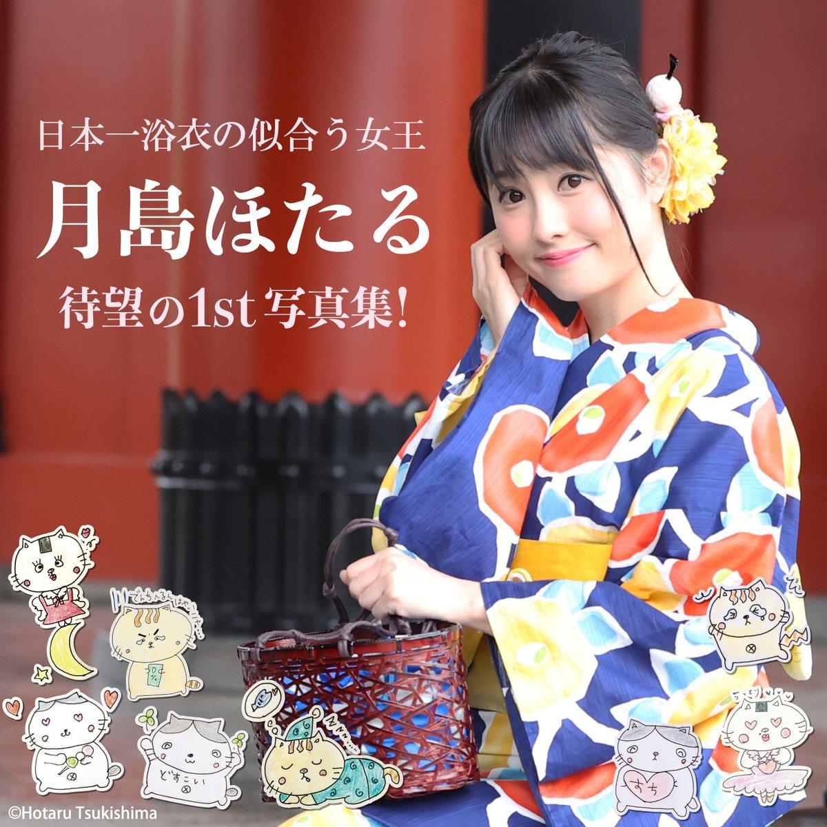 日本一浴衣の似合う女王「月島ほたる」待望の1st写真集&グッズが発売~!