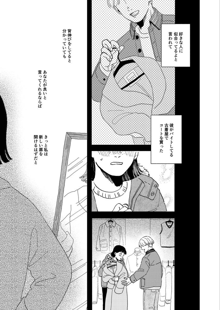 モダンにめしませ(1/10)古着のコートから出てきた謎のモダンガールから恋愛指南を受ける女の子のお話です
