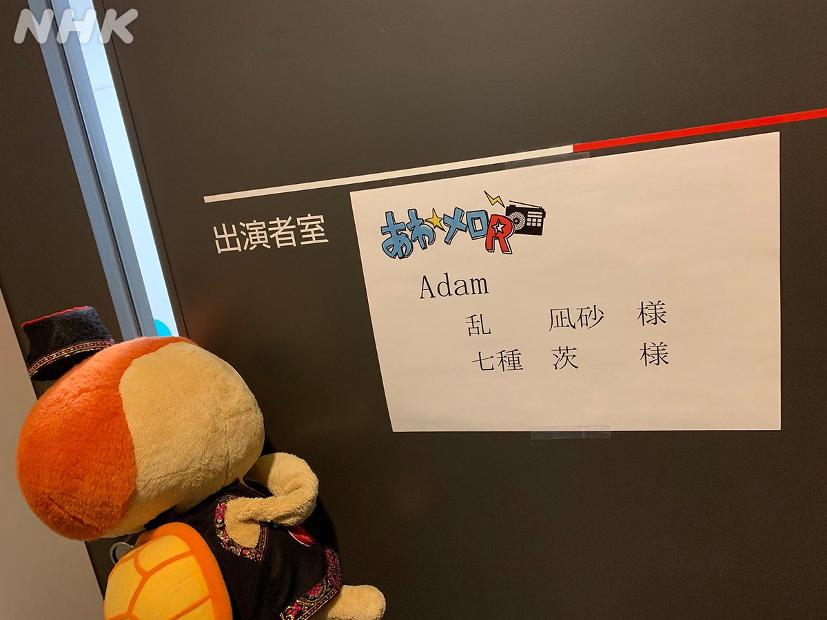 【 #かめっ太の現場リポ ③】きょうはなんと⁉『Adam』さんの楽屋に潜入✨※事務所の許可はいただいています‼残念ながらお2人は不在…😢代わりに、机の上に置いてあった資料をチェックしてきたカメ🔍