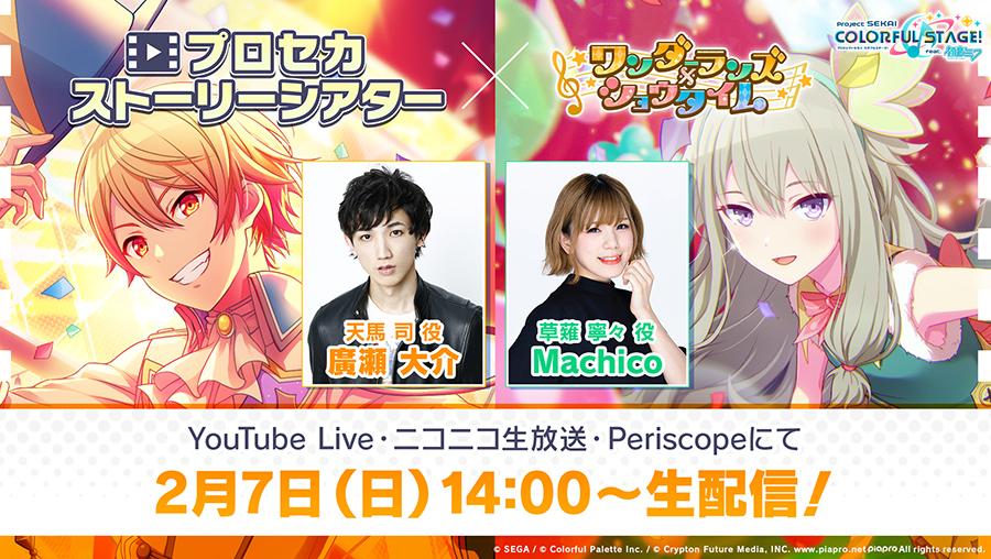 明日2月7日(日)14時より🎥プロセカストーリーシアター  ワンダーランズ×ショウタイム編👑廣瀬大介さん、Machicoさんとメインストーリーを見ながら振り返る番組です📺YouTube Live:ニコ生:Periscope:@pj_sekai#初音ミク #プロセカ