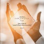 Image for the Tweet beginning: ارفع يديك للسماء.. وانتظر العطاء #الوحيين