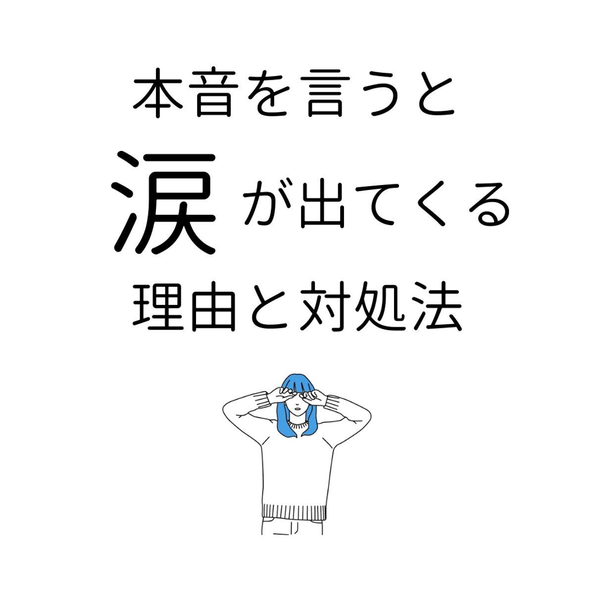 本音を言おうとすると「涙」が出てきちゃう人の対策だよ〜! (1/2)
