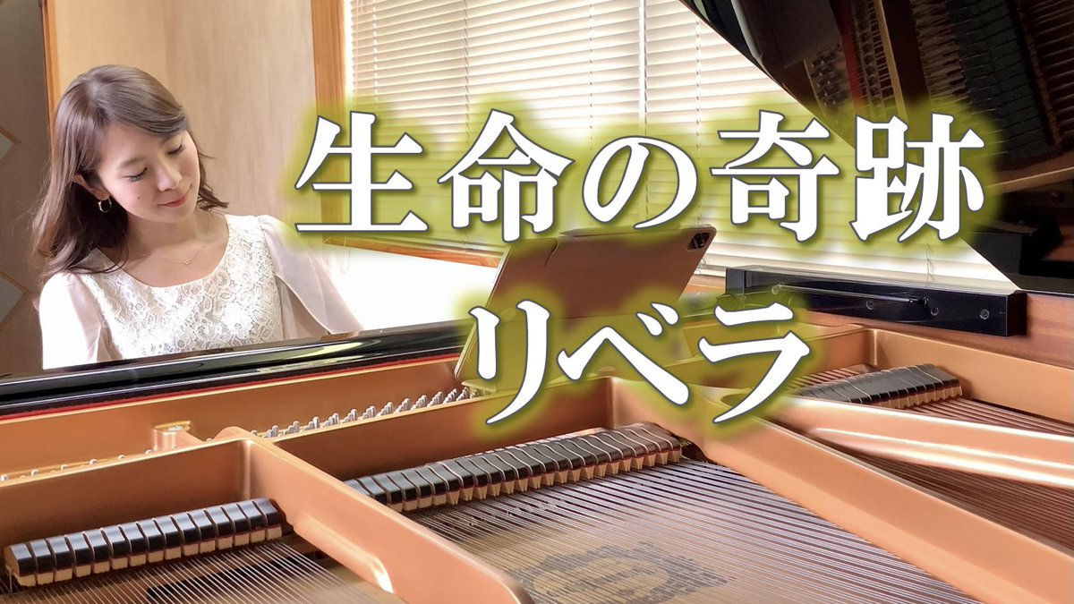 【#生命の奇跡 /#リベラ 】# #↓↓↓🎥 コメント&👍お願いします💕#弾いてみた #ピアノ #피아노 #钢琴#pianocover #拡散希望 #YouTube #ふらんtube #libera #songoflife #冬ソング#チャンネル登録お願いします↓↓