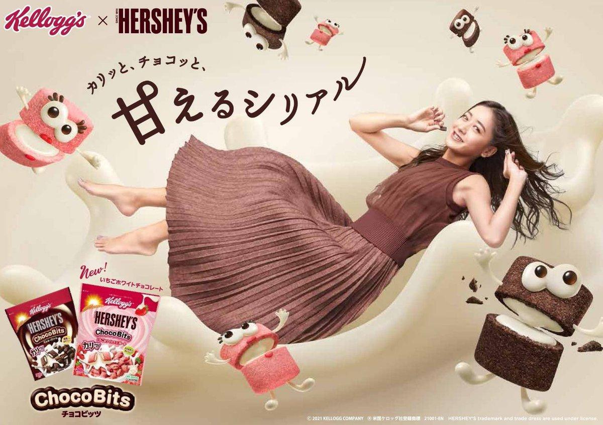 ケロッグ ハーシーチョコビッツのイメージキャラクターをやらせていただきました🍫🤍撮影中ぱくぱく食べちゃうくらいハーシーチョコビッツめちゃくちゃ美味しかった😂動画は全部で4種類あるのでぜひぜひチェックしてください♡#チョコビッツ #甘えるシリアル