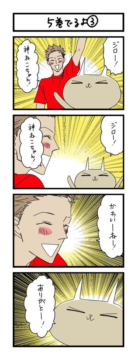 【夜の4コマ部屋】5巻でるよ (3) / サチコと神ねこ様 第1480回 / wako先生 – Pouch[ポーチ]