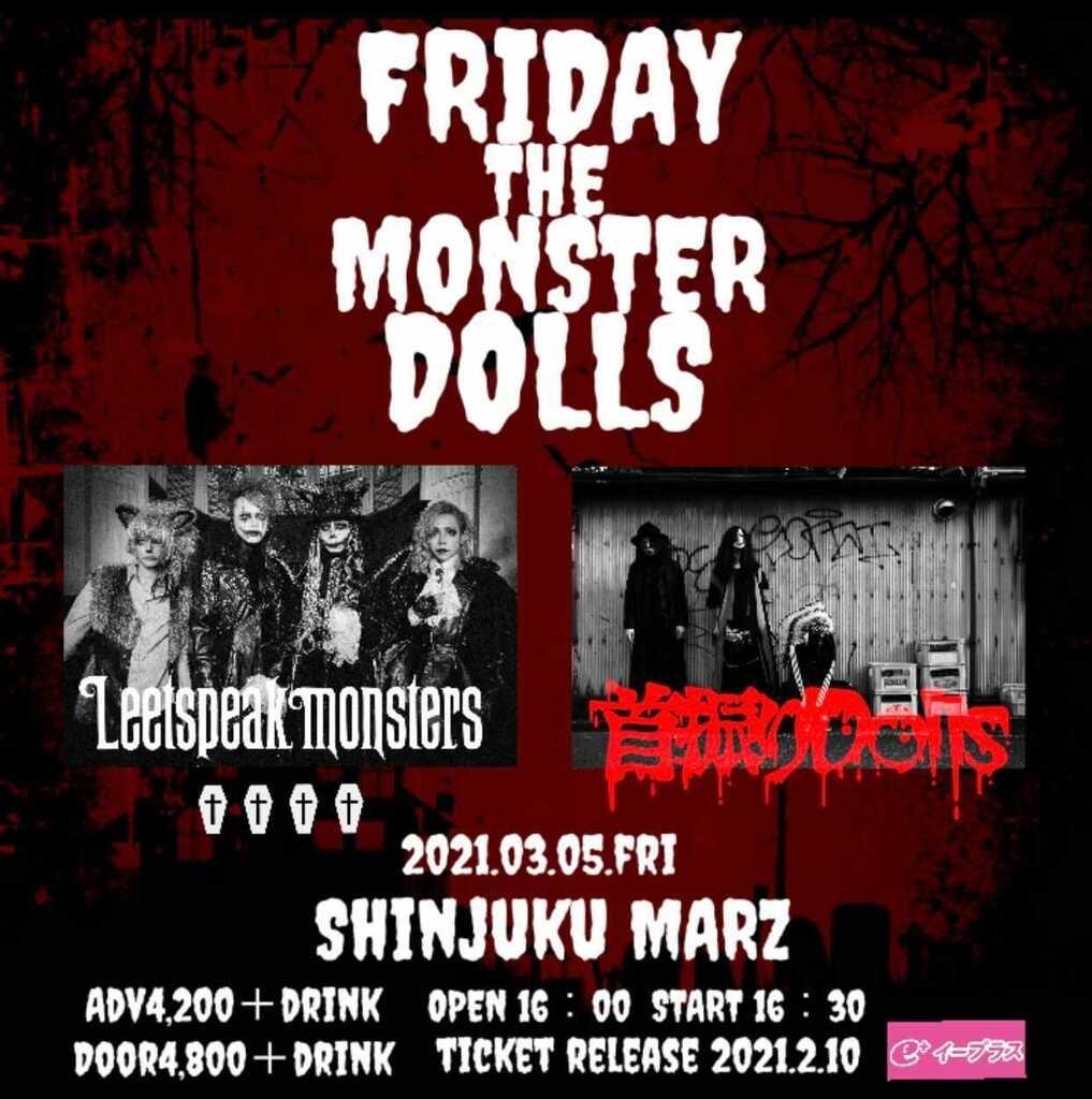 3月5日(金)新宿MARZにてLeetspeak monsters × 首振りDolls 2MAN SHOW 『FRIDAY THE MONSTER DOLLS』の開催が決定しました💀詳細をご確認の上、ぜひご来場ください🦇