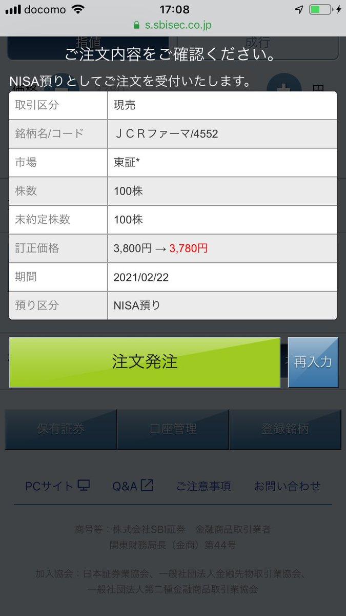 掲示板 jcr ファーマ 株価