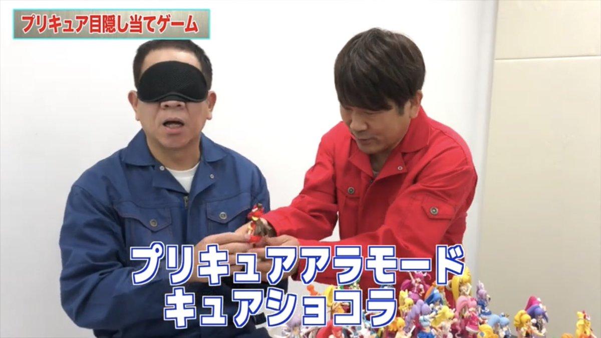 原西さんが目隠しでプリキュアのフィギュアを当てられるかという企画です。ご本人は否定していましたが、ご自宅で触ってないと無理だと思いました。