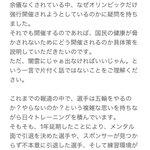 水泳選手、松本弥生さんが現在の心境を投稿、選手も静観はできない!