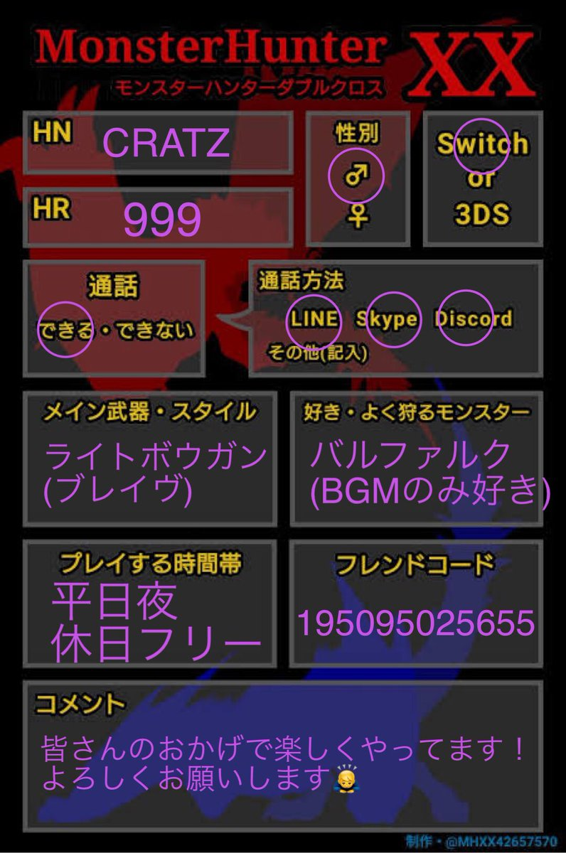 キークエ モンハン 4g