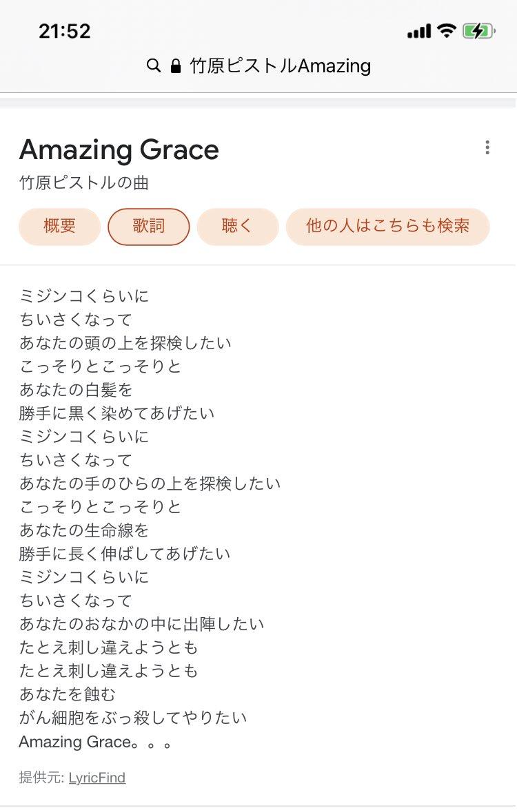 竹原 ピストル アメイジング グレイス