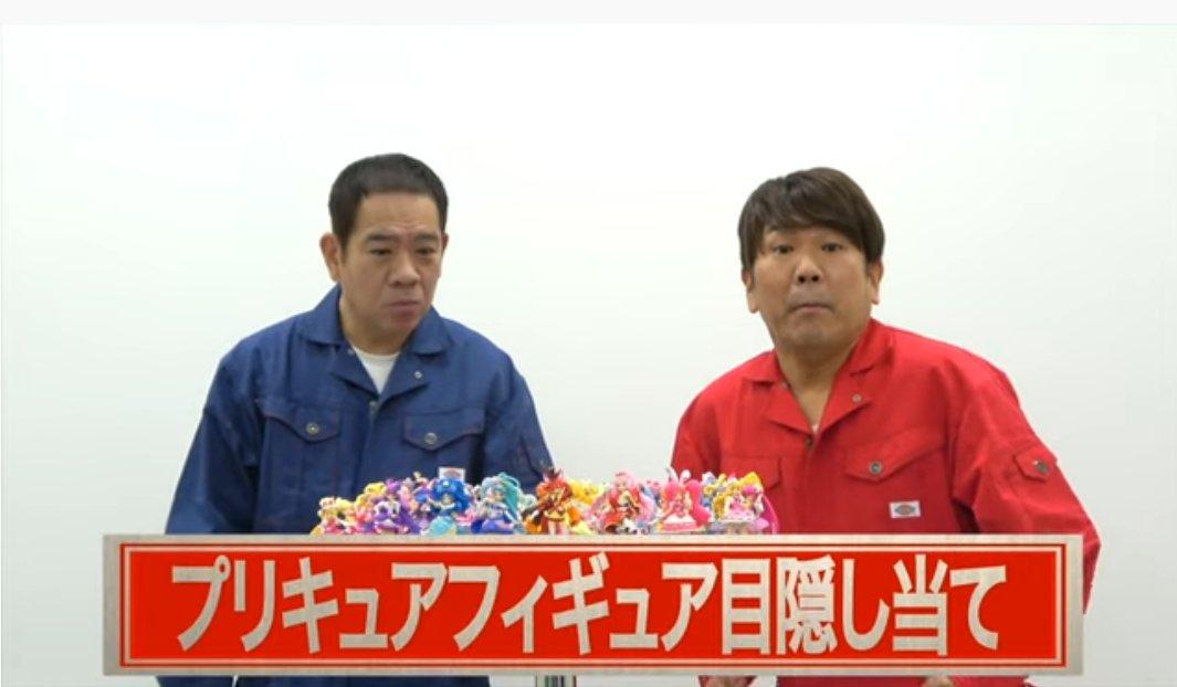 FUJIWARAのYouTubeで原西が目隠しでプリキュアのフィギュア当てるゲームやってるけど知識深すぎて笑った