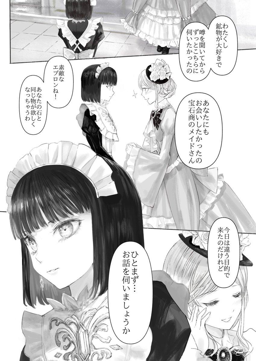 宝石商のメイドと貴婦人(1/6)