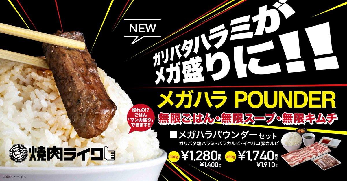 大好評だった「1ポンド肉×無限ごはん」が再び!焼肉ライクのメガ盛りパウンダーがパワーアップして肉の日(2月9日...