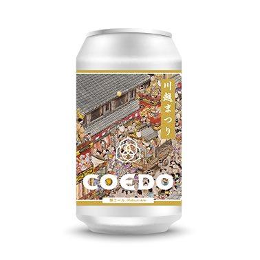 COEDOから祭を応援する特別醸造、ALE(エール)でYELL(エール)を送る特別醸造の「祭エール –Matsuri Ale-」 が誕生。売上の一部をお祭りに寄附するしくみ。1年中止になっただけで次年度開催が危ぶまれるお祭り業界に少しでも元気が伝わるといい。