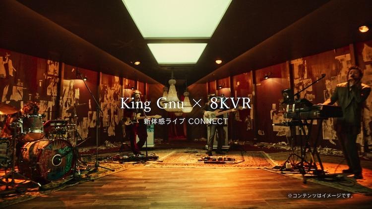 King Gnu、佐藤健の前で「千両役者」パフォーマンス(動画あり) #KingGnu #佐藤健