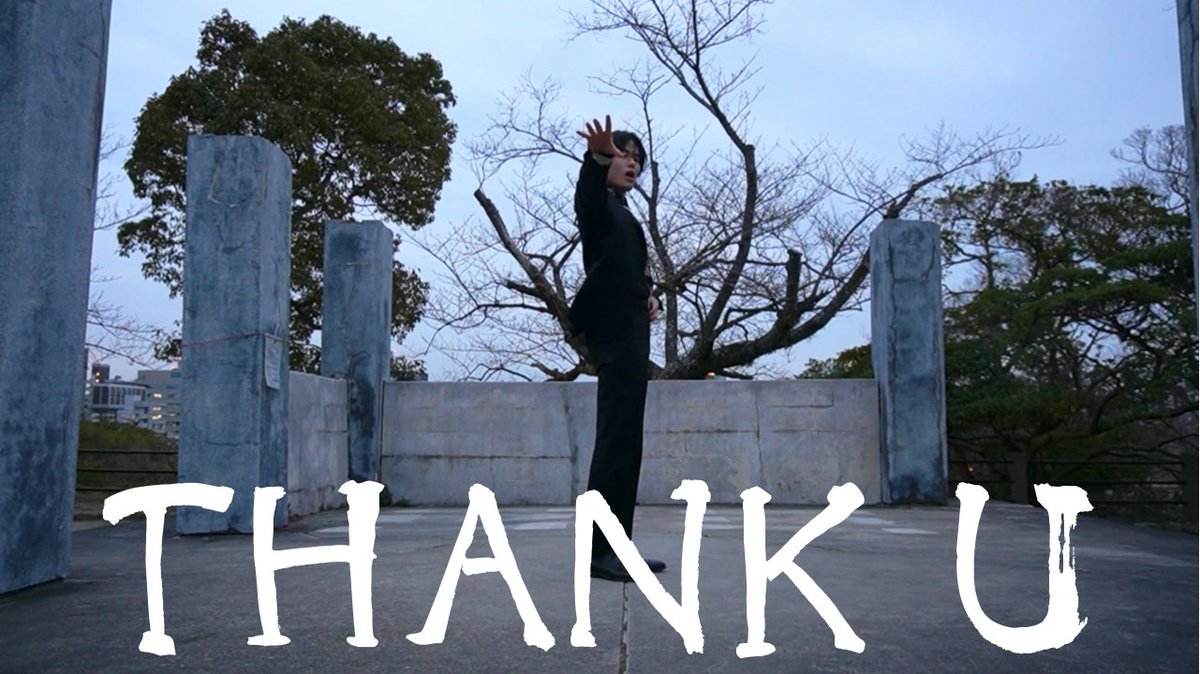 本日20時公開!U-KNOW【THANK U】踊ってみたプレミアム公開します!良かったらチェックしてください!久しぶりの新曲披露となります!動画はこちら👇#U_KNOW #U_Know_ThankU #U_KNOW_NOIR #TVXQ #YUNHO