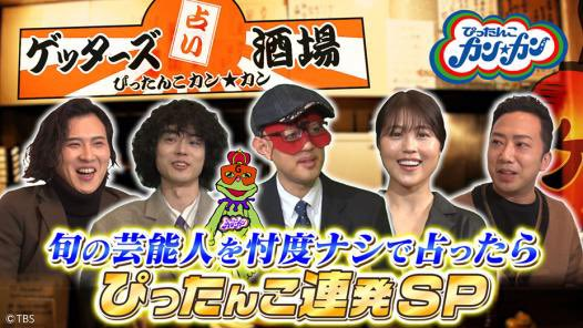#菅田将暉 さん、#有村架純 さんが出演された「ぴったんこカン・カン」は、TVerでも観れます!一生小1...(笑)🤣#花束みたいな恋をした #はな恋