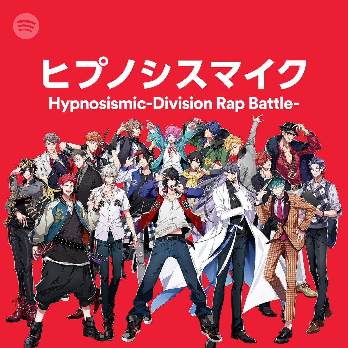 音楽原作キャラクターラッププロジェクト『#ヒプノシスマイク (@hypnosismic)』の楽曲&ポッドキャストをプレイリストでも🎤