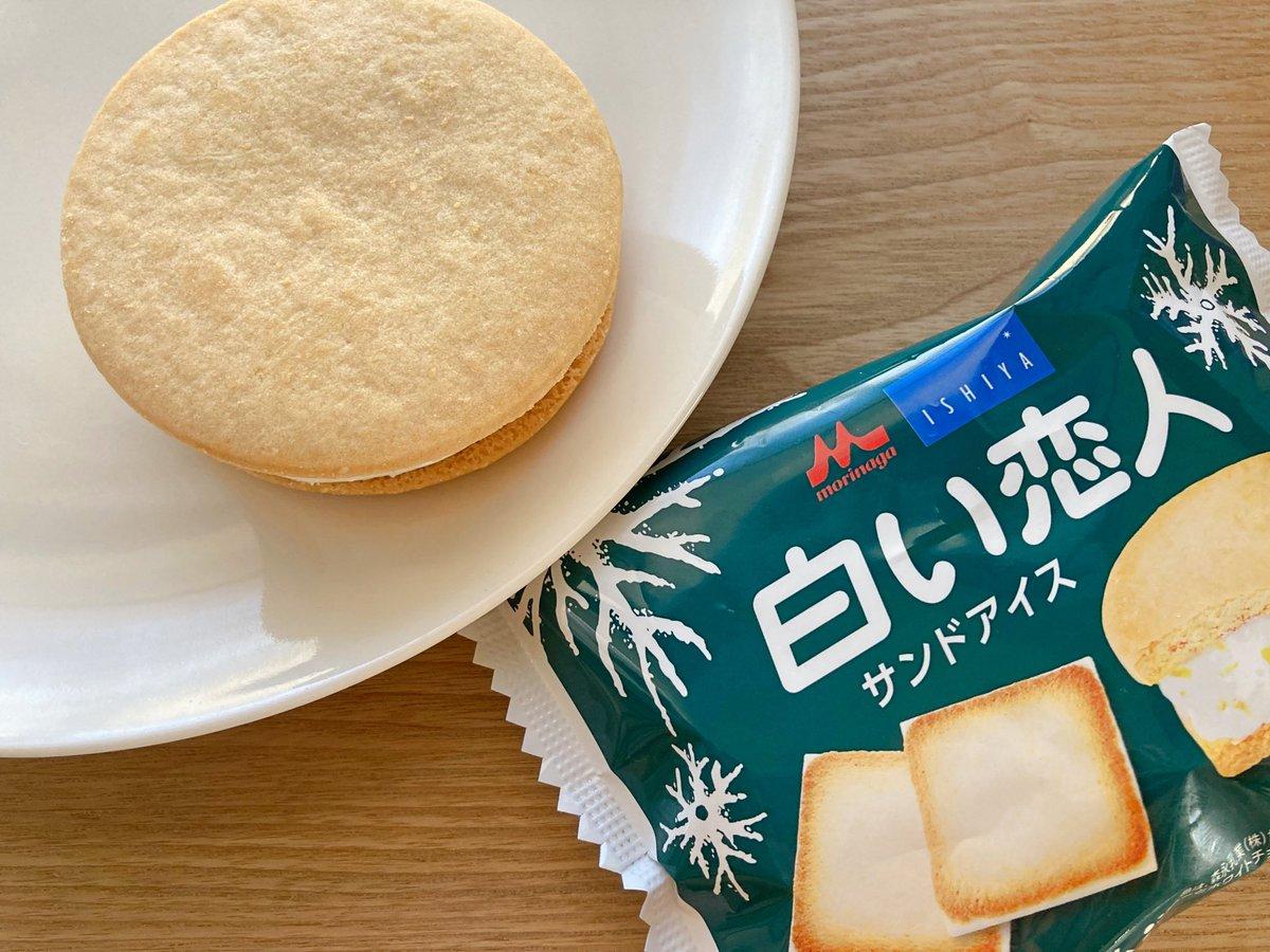 「#白い恋人アイス」は #香り が完全に #焼き菓子 で感動する美味しさ! だけど「#白い恋人」の味かというと…?  @youpouchより