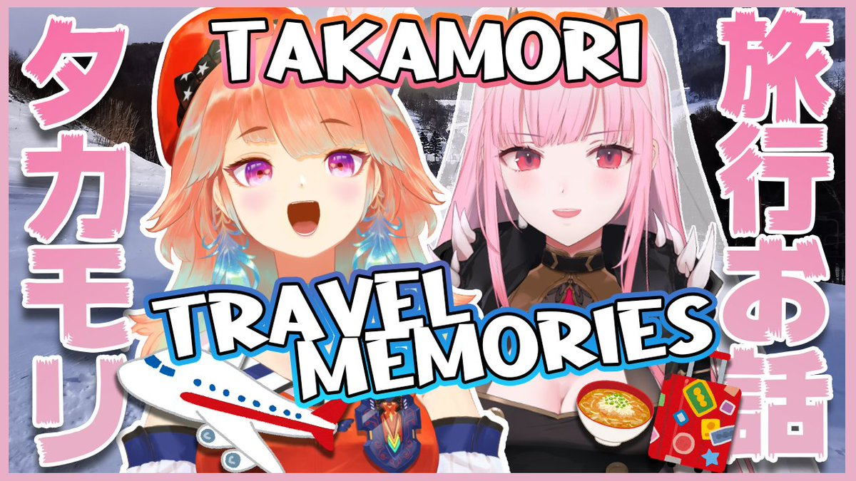 →→ NEXT STREAM 【TAKAMORI TRAVEL MEMORIES】with Calliope!14:30 JST / 24:30 EST / 5:30 GMTGonna finally tell you everything about our trip and share photos with you ✨私たちの旅行の思い出を話す!写真もいっぱい見せる!✨