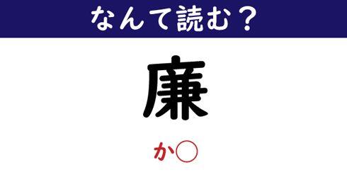 ひらがな2文字で訓読みすると?【なんて読む?】今日の難読漢字「廉」  @itm_nlabより
