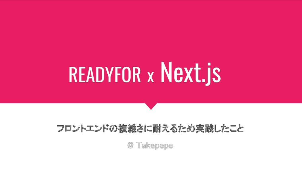 フロントエンドの複雑さに耐えるため実践したこと / readyfor-nextjs-first - Speaker DeckTranscript READYFOR x Next.js フロントエンドの複雑さに耐えるため実践したこ…