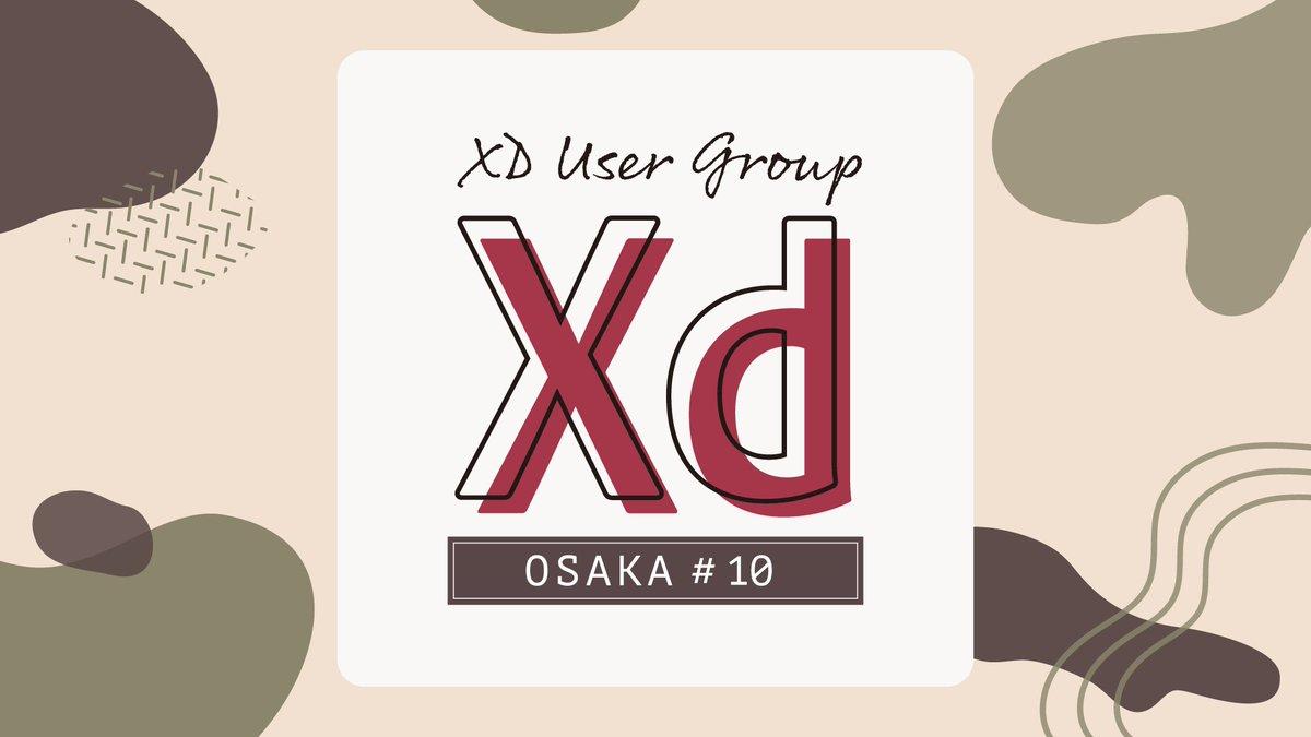 昨日は「Adobe XD ユーザーグループ大阪 vol.10」にご参加いただきありがとうございました!2時間あっという間でした。次の勉強会も企画していきますので、今後ともどうぞよろしくおねがいいたします😄🍀ツイートまとめ#xdug_osaka