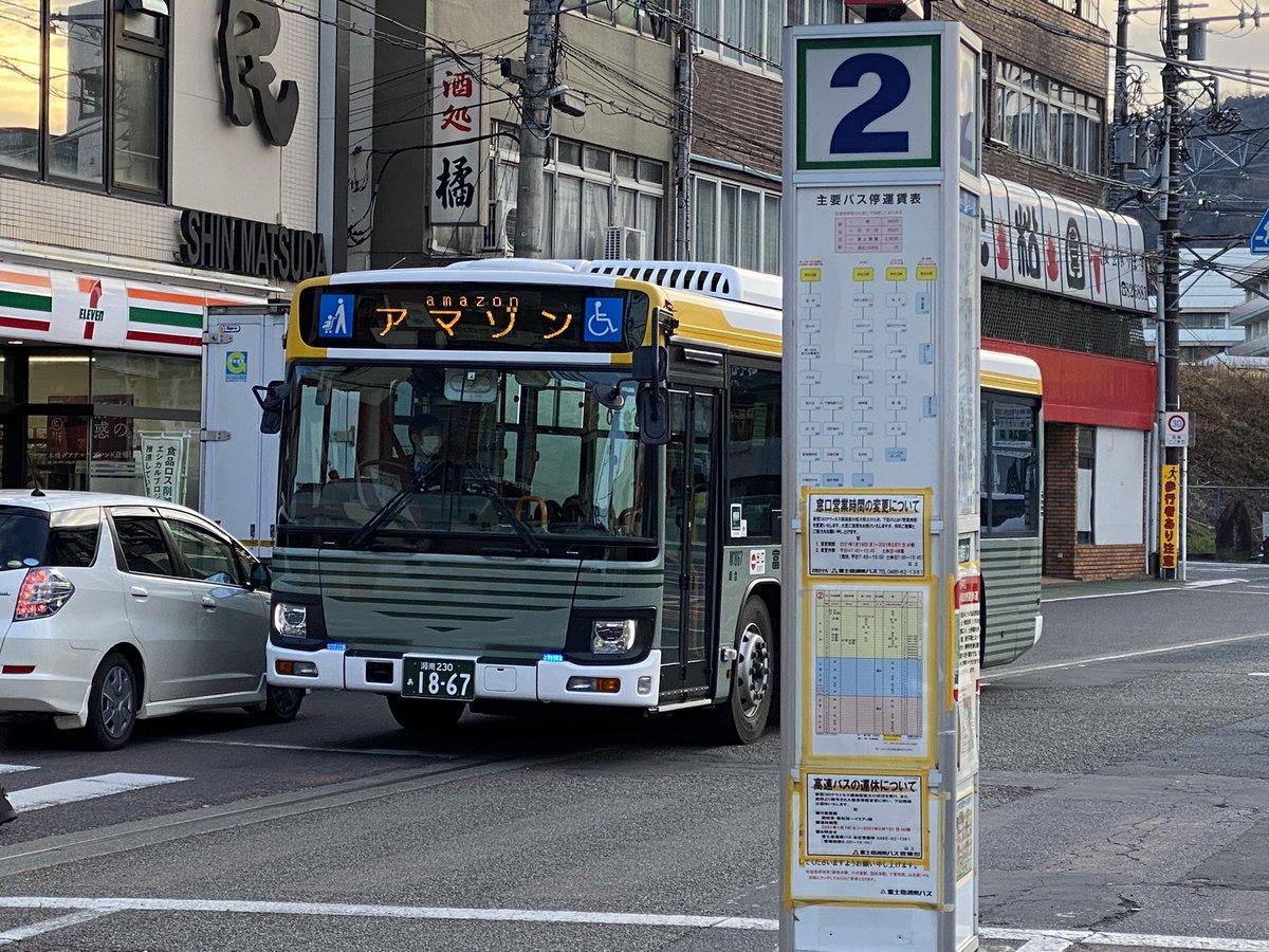 謎を解きに取材班が乗るバス