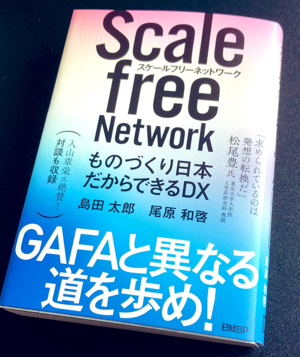 尾原和啓さんがオススメしてたスケールフリーネットワーク読了しました。ネットワークの視点から現在のゲームの勝ち筋のお話をされていて非常に勉強になりました。事業開発に関わる方にとって早く常識になれば良いなと思いました。