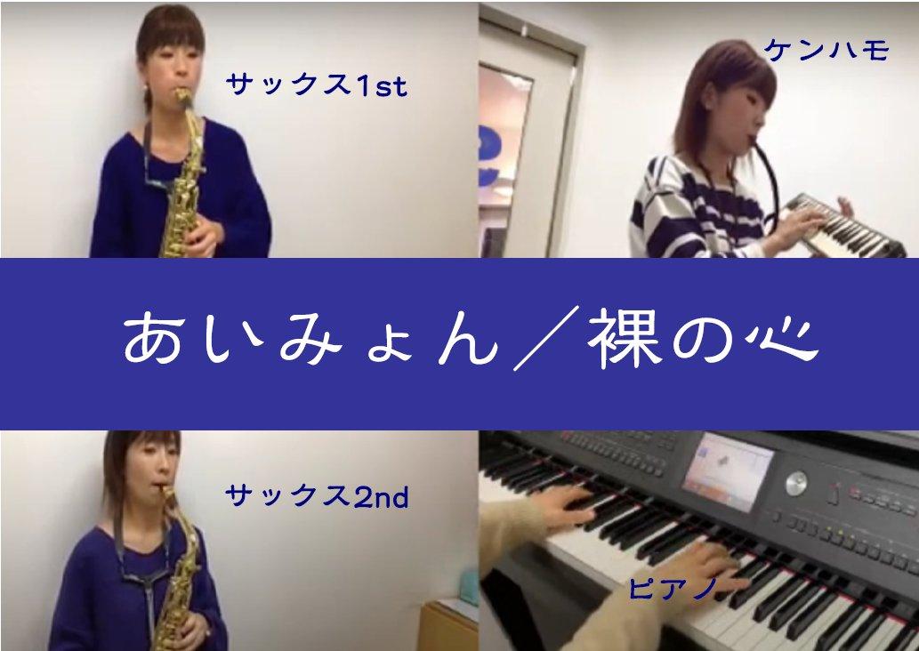 【演奏動画】八王子店インストラクターが『裸の心』/(あいみょん)を重ね撮りしてみました。今、話題の鍵盤ハーモニカも入れてみました!それぞれの楽器の音色を、是非お楽しみ下さい🎷🎹