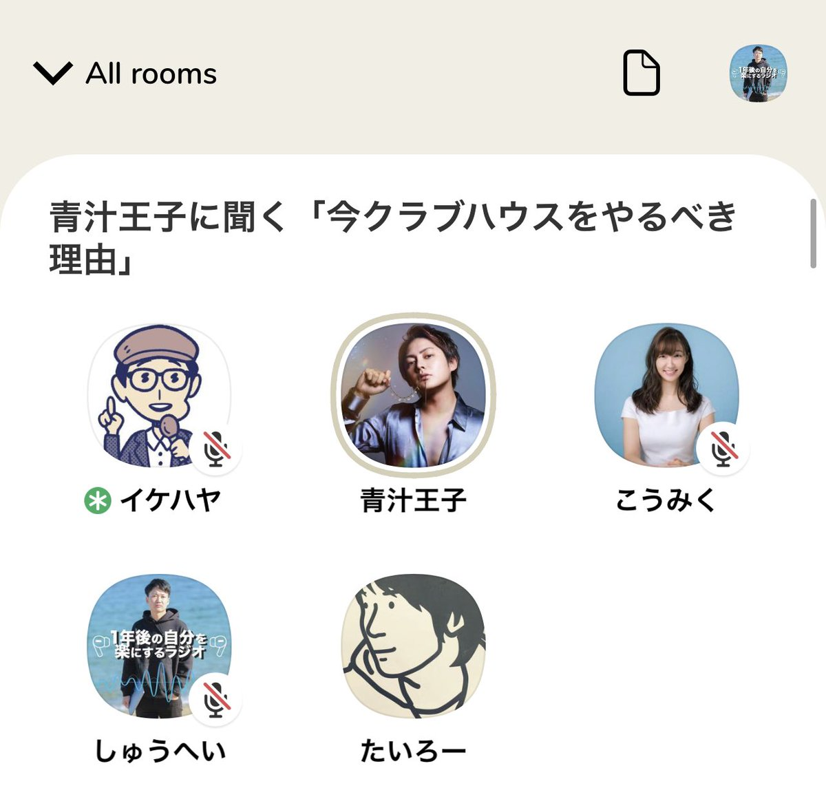 三崎さん@misakism13 Voicy始めるかも!緒方さーん@ogatakentaro スタッフさーん@voicy_jp