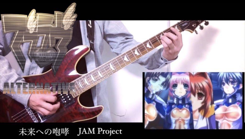 【マブラヴ オルタネイティヴ OP】『未来への咆哮』/ JAM Project Guitar Cover (弾いてみた)【Muv-Luv Alt...  @YouTube2500回ありがとう!チャンネル登録&高評価よろしくです#マブラヴオルタ #マブラヴ #未来への咆哮 #JAMProject #age21st #muvluv #弾いてみた