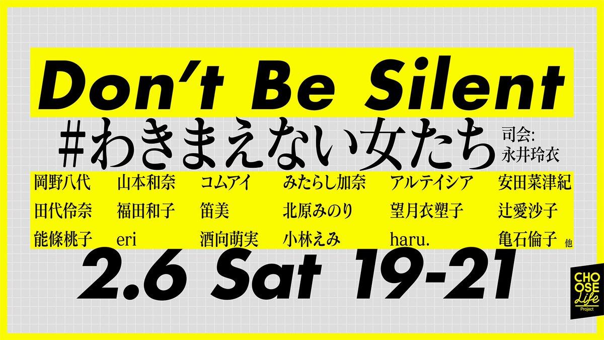 本日19時〜緊急配信!Don't Be Silent #わきまえない女 たち🙅🙅🙅東京五輪パラ組織委員会の森会長の女性蔑視発言。処遇の検討や再発防止を求める署名やハッシュタグによる抗議の声が広がっています。19時からは #わきまえない女 たちによる番組です!皆さん、ご覧ください。