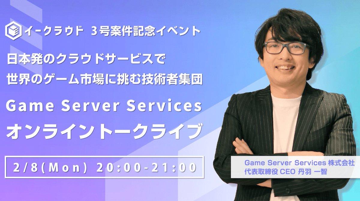 ゲーム開発BaaS「Game Server Services」運営、イークラウドで最大1億円弱を資金調達へ