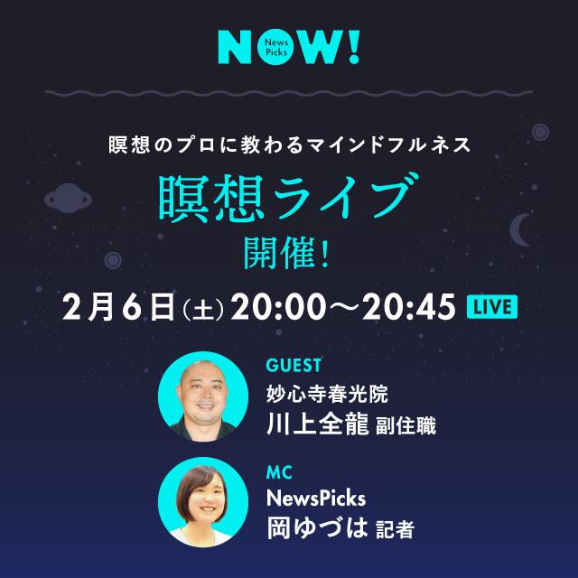 🎥本日20時〜配信今夜のNewsPicks NOW!では、番組をご覧の皆さんと一緒に「瞑想」体験をします。京都、春光院の副住職・川上全龍さんを先生にお迎えし、2種類の瞑想を体験。「マインドフルネス」の本質に迫ります。番組視聴▶️