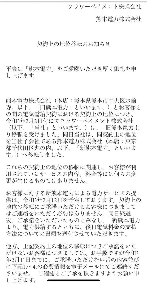 料金 熊本電力 九州電力 料金プラン・単価・電源構成を知りたい