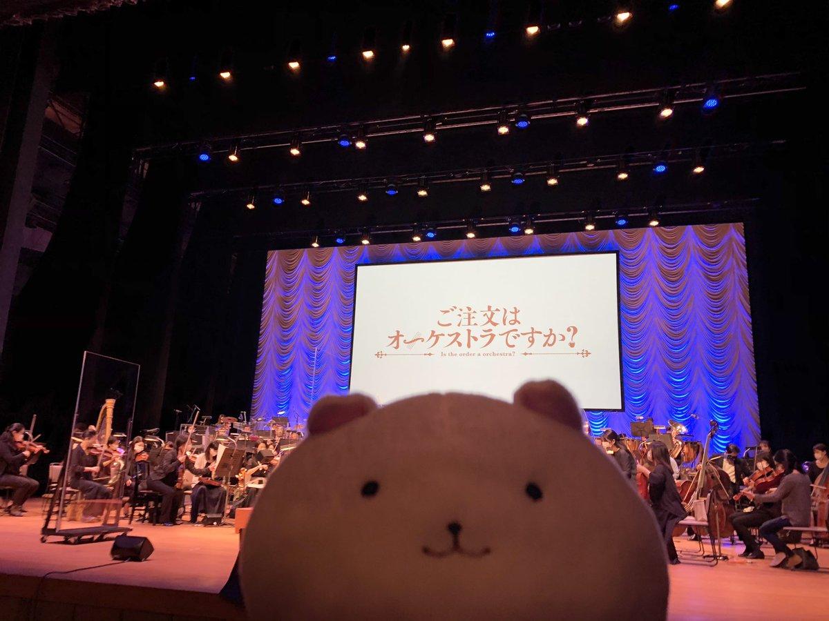いよいよ本日14:30から『ご注文はオーケストラですか?』が開演♪チケットも一般販売中!会場に来られない方も配信でお楽しみ頂けますので是非チェックしてください♪ニコニコ生放送Streaming+#gochiusa #ごちオケ