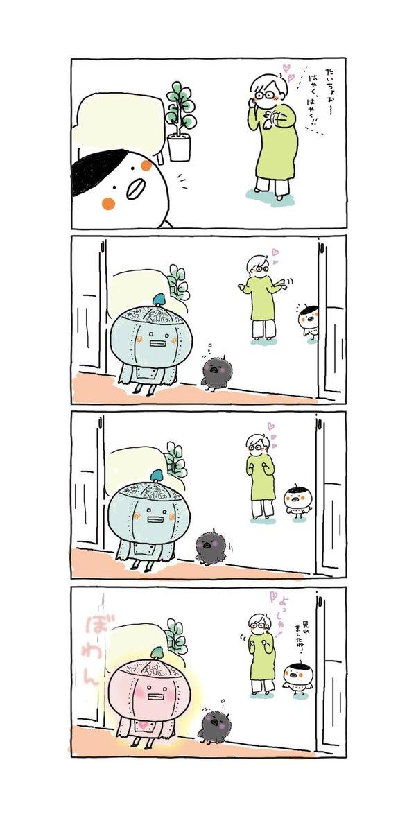 隊長と暮らす✴︎まとめ✴︎#ススメ隊長 #4コマ漫画 #大人可愛い #キャラクター #キャラクター雑貨 #雀 目撃