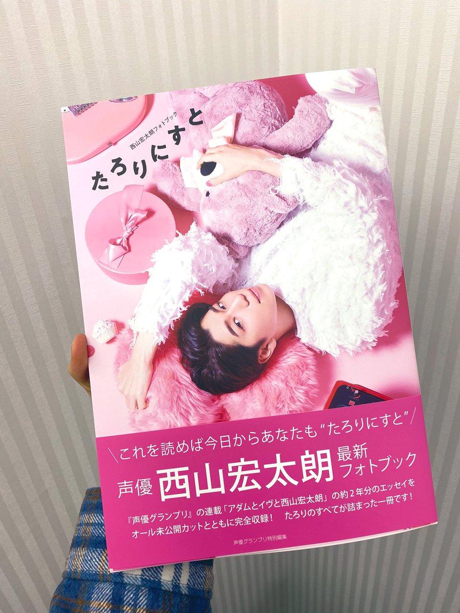 2月13日発売のフォトブック、 #たろりにすと が早くも手元にきたーーーーーーーーーーーーーー🧠🧠🧠🧠🧠🧠🧠🧠🧠🧠🧠分厚い!!!!!!!!!!!!🧠🧠🧠🧠🧠🧠🧠